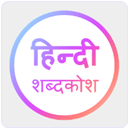 English To Hindi Dictionary Android Apps