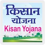 Kisan Yojana Android App